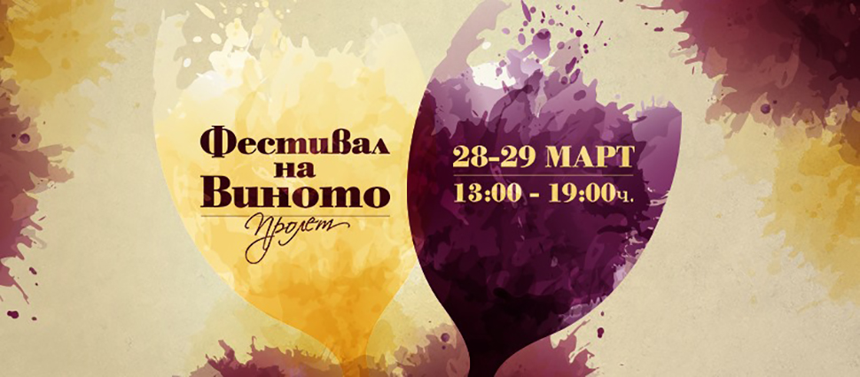 Augeo at the Spring edition of the Wine Festival in Bulgaria Mall – DELAYED