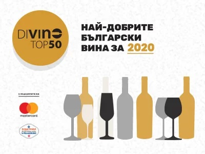 Augeo Ruen 2018 is part of the prestigious DiVino Top 50