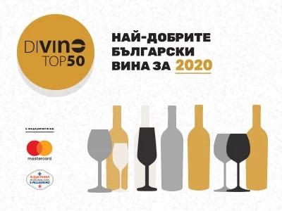 Аугео Руен 2018 е част от престижната класация DiVino Top 50